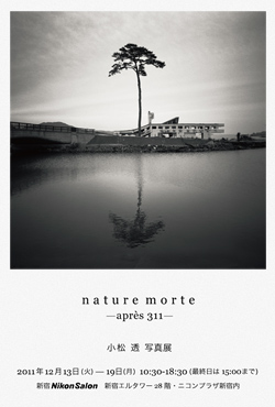 nature morte -aprés311-